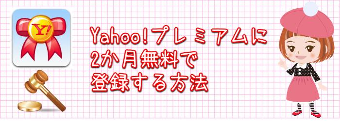 yahoo-premium01