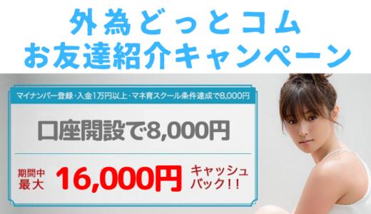 【2020年2月】外為どっとコムで16,000円バラマキ【お友達紹介キャンペーン】