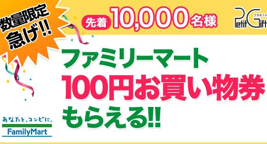 ファミマ100円割引券を先着1万名にプレゼント【ヤフプレ会員限定】