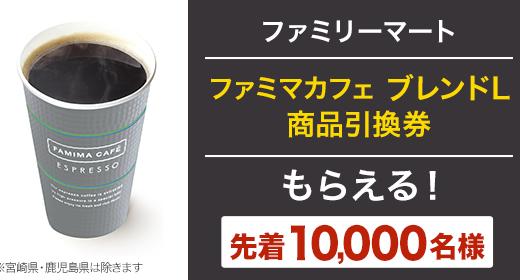 ファミマカフェブレンドL 先着1万名プレゼント【ヤフプレ会員限定】