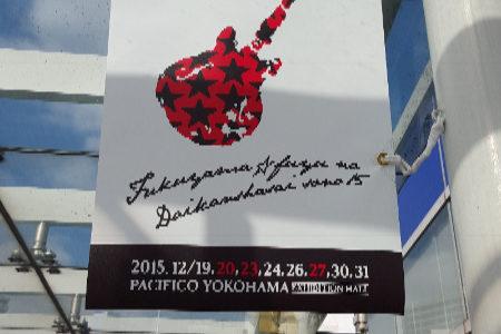 福山☆冬の大感謝祭2015 12/27セットリスト