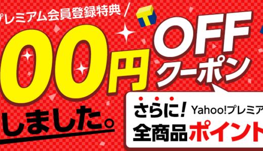 必見!ヤフープレミアム6か月無料に登録すると500円クーポンがもらえる