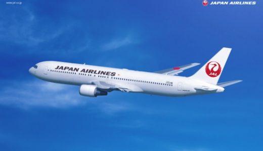 JALマイルで特典航空券を3席分予約しました