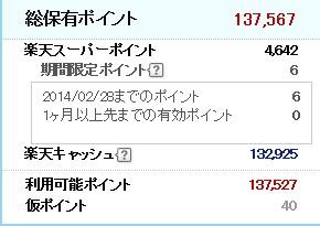 2014y02m10d_073500206.jpg