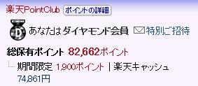 2014y05m19d_080221662.jpg