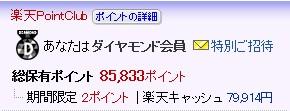 2014y06m10d_080227483.jpg