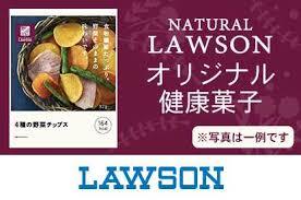 ローソンオリジナル健康菓子を先着1万名にプレゼント【ヤフプレ会員限定】