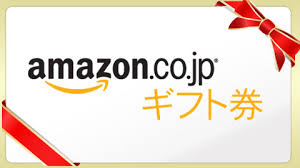 ハピタスでもれなくAmazonギフト券500円分プレゼント