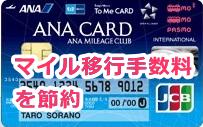 ソラチカカードをメインで使うならマイル移行手数料を節約しよう
