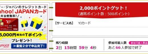 Yahoo! JAPANカードを申し込んで5,000ポイントと1,800マイルゲット