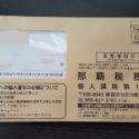 今度は税務署から納付書が届きました!所得税1期分で26万円超