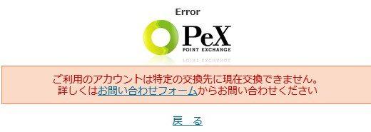 16万円相当のポイント没収!PeX複数登録で退会に・・・