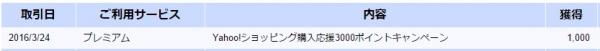 2016y03m31d_103650166.jpg