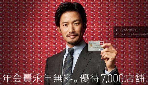 エポスカードの入会キャンペーンでANA・JAL4,250マイル獲得可能