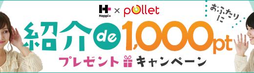1か月でハピタスのお友達が100名増加!1,000ptプレゼントでハピ友急増中