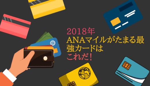 2018年ANAマイルが貯まる最強カードはこれだ!