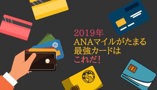 2019年ANAマイルが貯まる最強カードはこれだ!