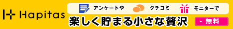 【急げ】るるぶトラベル2,500円分のクーポンが500円【GROUPON】