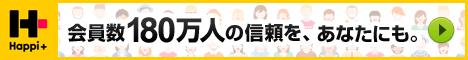 ハピタス宝くじ当選発表