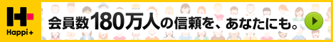 ハピタス×honto企画! 初回ボーナスキャンペーン