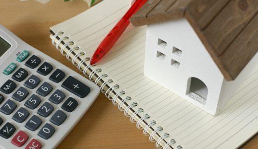 住宅ローンを4年半で完済【楽天銀行フラット20】