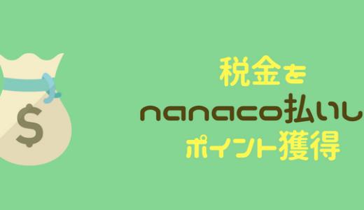 税金をクレジットカードチャージしたnanaco(ナナコ)払いで節約する裏技【2018年最新版】