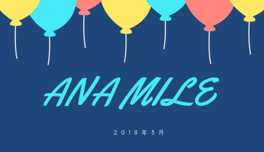 2018年3月マイル実績【ANA67,239マイル超獲得】