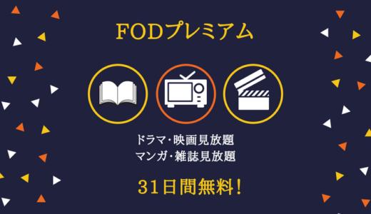 FODプレミアム31日間無料【映画・ドラマ見放題!雑誌・マンガ読み放題】さらに1300ポイントがもらえる!