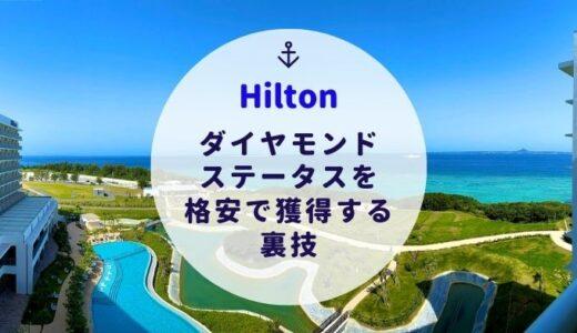 【2021年】ヒルトンダイヤモンドステータスを10万円以下で獲得する3つの裏技【最安6万円以下の方法あり】