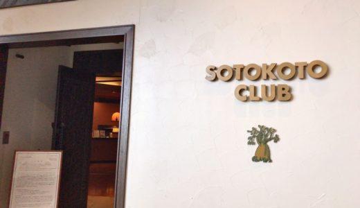 ヒルトン福岡シーホーク5階フィットネスセンターとソトコトクラブ・7階岩風呂を利用しました