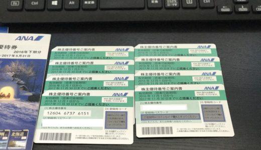 ANA株主優待券をクロス取引で8枚確保!1枚当たり494円