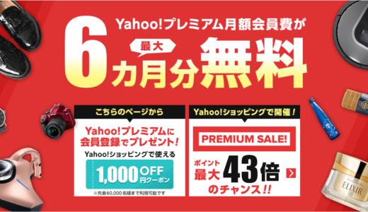 【激得】Yahooで使える1,000円クーポン配布中!ヤフープレミアム6か月無料登録でもらえる
