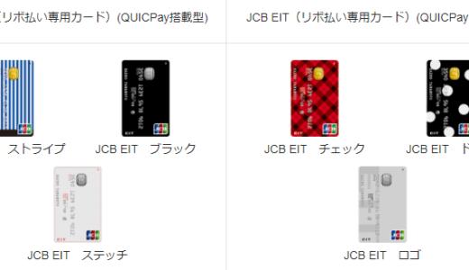 JCB EITカードは年会費無料でポイントが2倍貯まるカード