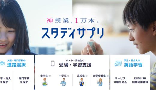 Amazonギフト券2千円分が必ずもらえる【スタディサプリ体験登録】