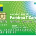 ファミマTカード入会キャンペーンでANA2,000マイル獲得可