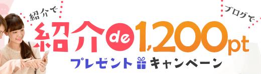ハピタス 紹介de1,200ポイントプレゼントキャンペーン