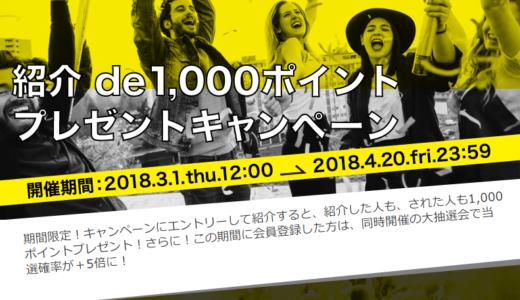 ハピタス 紹介de1,000ポイントプレゼントキャンペーン