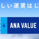 ANA2018年の国内線の新しい運賃サービス【特典航空券は大幅改善】