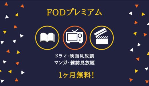 FODプレミアム1ヶ月無料【映画・ドラマ見放題!雑誌・マンガ読み放題】さらに1300ポイントがもらえる!