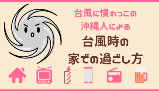 台風が来た時の子供との家での過ごし方【おすすめ2選】