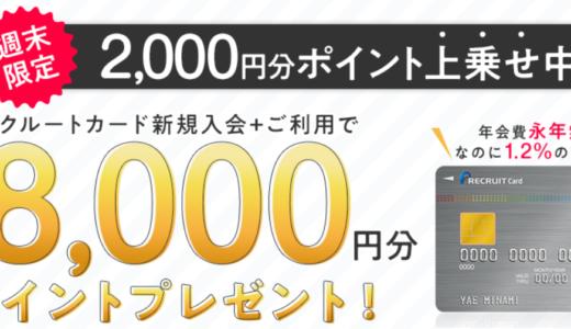 最大8,000ポイント! リクルートカード入会キャンペーン