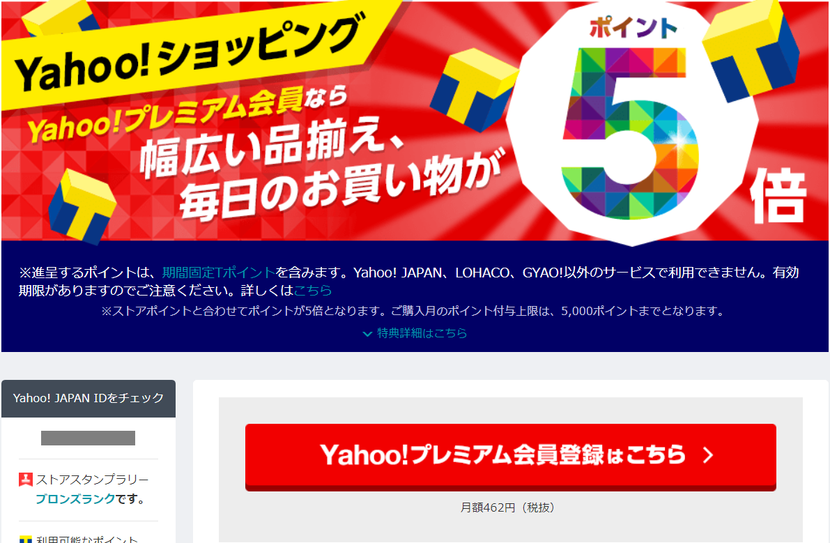 ヤフープレミアム無料2019年8~1月【最大6か月無料キャンペーン ...