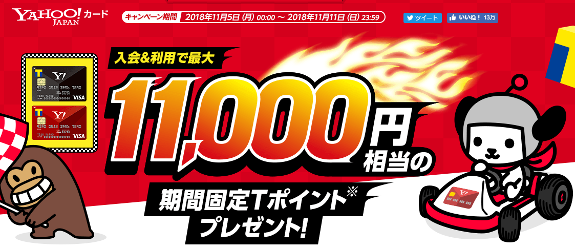入会 ヤフー キャンペーン カード