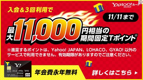 ヤフーカード入会とYahoo!プレミアム同時登録で16,000ポイントプレゼント【いい買物の日】