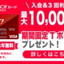 【ヤフーカード入会キャンペーン】最大15,000円相当のTポイントプレゼント
