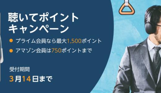 Amazon Audible無料体験で最大1,500ポイントプレゼントキャンペーン