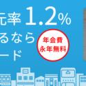 最大10,000ポイント! リクルートカード入会キャンペーン
