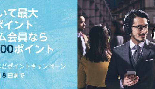 Amazon Audible無料体験で最大3,000ポイントプレゼントキャンペーン【~5月8日】