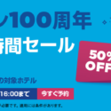 ヒルトン100時間限定半額セール5月20日12時よりスタート【ヒルトン100周年100時間セール】