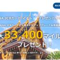 ソラチカカードのキャンペーン2019年10月は一撃で国内往復航空券相当のマイルゲット